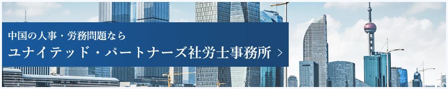中国の人事・労務問題なら ユナイテッド・パートナーズ社労士事務所