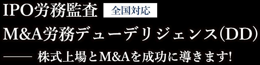 IPO労務監査M&A労務デューデリジェンス(DD)
